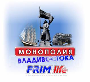 """Настольная монополия """"Владивосток"""" от """"PRIM LIFE"""" эксклюзив"""