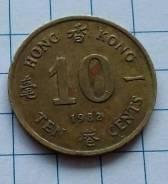 10 центов 1982 года. Гон-Конг