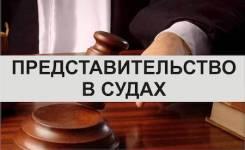 Судебный юрист. Арбитраж. Взыскание долгов. Консультация – бесплатно!
