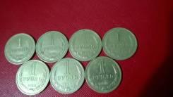 1 рубль 1964 , 1984 , 1985, 1986, 1988, 1990 , 1991 М годовики 7 монет
