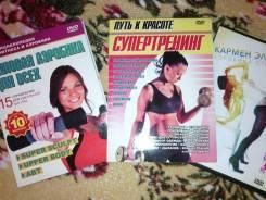 Тренировки женские на DVD.