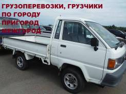 Грузоперевозки 1т, 4WD, от 500р, Грузчики 300