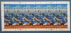 1992 ООН (Вена). Фауна моря. Малый лист (12 марок) Чистые