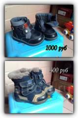 Обувь детская. 20, 21