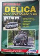 Устройство, техническое обслуживание и ремонт Mitsubishi Delica
