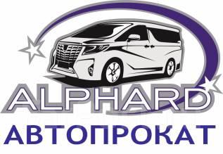 """Транспортная компания """"Альфард"""" возьмёт ваше авто для работы."""