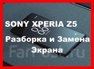 Ремонт телефонов Sony Xperia Z, Z1,2,3. замена дисплея, модуля