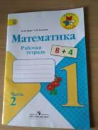 Рабочие тетради по математике. Класс: 1 класс