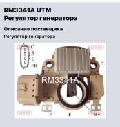 Реле генератора. Nissan Almera, N16, N16E, N15 Nissan Sunny, B15