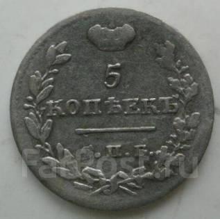 5 копеек 1825 года. Серебро. Под заказ!