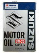Suzuki. Вязкость 0W-20, синтетическое. Под заказ