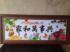 Картина для богатства и семейного счастья. Китай.