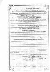 Участок в п. Соловей Ключ. 573 кв.м., собственность, электричество, от частного лица (собственник). Документ на объект для администрации