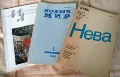 Журналы Новый мир, Дружба народов, Иностранная лит-ра, Наука и жизнь