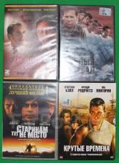 Фильмы DVD. Разные жанры. 62 касеты с DVD фильмами. Под заказ
