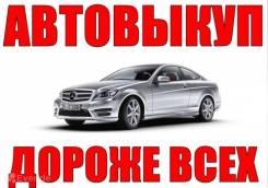 Покупаем любые автомобили WhatsАpp 95% от рыночной стоимости