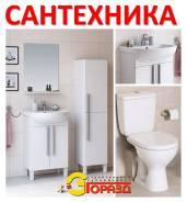 Сантехника - ванная, унитаз, мебель, смеситель. Под заказ