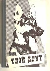 Твой друг. Книга о служебных собаках. Под заказ