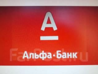 """Кредитный специалист. АО """"Альфа-банк"""""""
