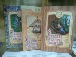 Сказки бурого медведя