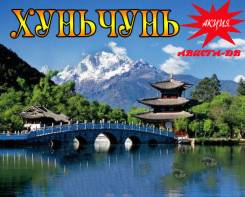 Хуньчунь. Экскурсионный тур. Хуньчунь 3,4,5,10 дней, гост. Туманган, Шенбо, Хилтон, Юшанху