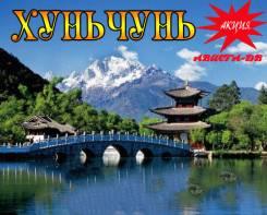 Хуньчунь. Экскурсионный тур. Хуньчунь 3,4,5,10 дней, гост. Шенбо, Хилтон, Юшанху с бассейном