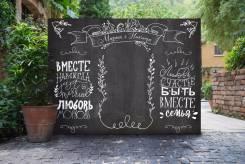 Меловые фотозоны на любые праздники и свадьбы в г. Владивостоке.