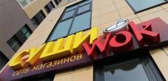 Продам готовый бизнес магазин «Суши Wok»