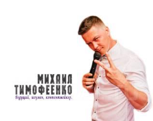 Ведущий Тимофеенко Михаил