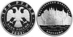 3 Рубля 2003 год Ипатьевский Монастырь Кострома Серебро 900 ПРУФ