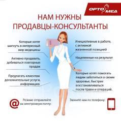 """Продавец. ООО """"Ортомед"""""""