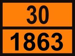 30/1863 Топливо Авиационное