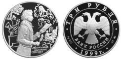 3 Рубля 1999 год Пушкин Серебро 900 ПРУФ