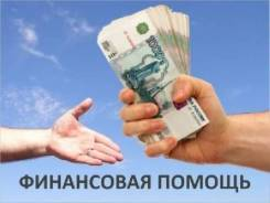 Ищем людей для кредита