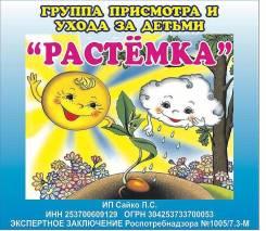 Помощник воспитателя. Требуется помощник воспитателя в частный детский сад. ИП Сайко Л.С. . Улица Карбышева 22а