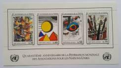 1996 ООН (Женева). Живопись. Блок. Чистый