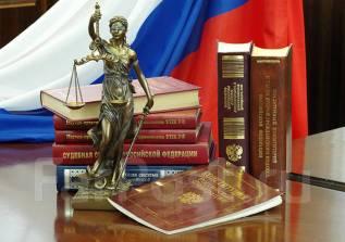 Реальная помощь опытного юриста во Владивостоке