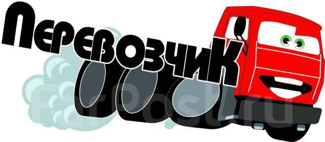 Грузчик. ИП Потоцкий Д.В. Владивосток