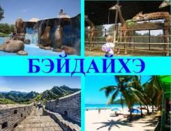 Бэйдайхэ. Пляжный отдых. Приглашаем в Бэйдайхэ 10 дней за 21400 рублей! 12 дней за 23200 руб