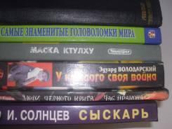 Фантастика, детективы (6 разных - см. внутри! )распродажа библиотеки