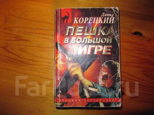 Детективы 3 шт 150р.