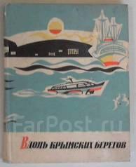 Вдоль крымских берегов. Путеводитель. 1969г.