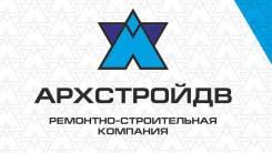 Мастер-прораб. АрхСтрой ДВ. Хабаровск