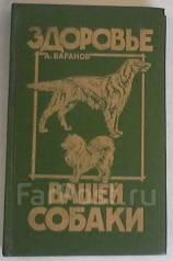 А. Баранов. Здоровье вашей собаки. Под заказ