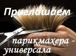 Парикмахер-универсал. Требуется парикмахер - универсал. ИП Владимирова. Улица Некрасова 53