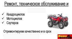 Ремонт и обслуживание Китайской, Российской, Японской Мототехники