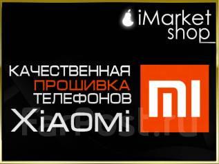 Качественная прошивка телефонов Xiaomi, Meizu. Магазин iMarket