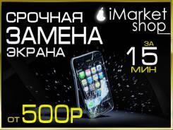Срочная Замена экрана на Highscreen за 15 мин. Цена от 500р . iMarket