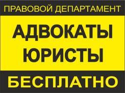 Правовой департамент Приморского края: все юридические услуги бесплатно