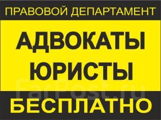 Правовой Департамент Приморского края. Юридические услуги Бесплатно